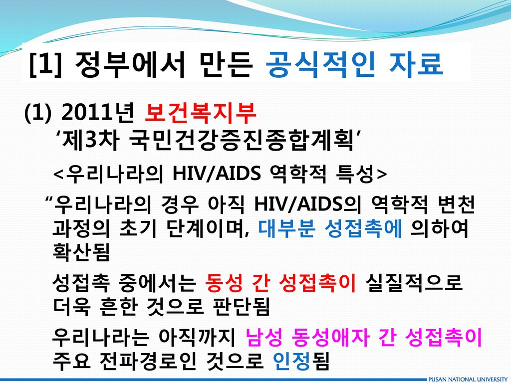 [1] 정부에서 만든 공식적인 자료 2011년 보건복지부 '제3차 국민건강증진종합계획'